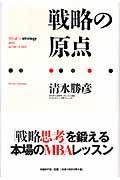 戦略の原点の本