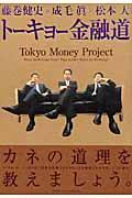 トーキョー金融道の本