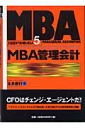 MBA管理会計の本