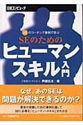 SEのためのヒューマン・スキル入門の本