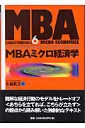 MBAミクロ経済学の本