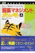 「服薬マネジメント」虎の巻 上巻の本