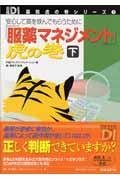 「服薬マネジメント」虎の巻 下巻の本
