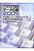 ソフトウェア開発データ白書 2005の本