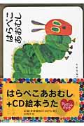 はらぺこあおむし+CD絵本うたプレゼントパックの本