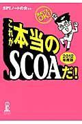 これが本当のSCOAだ! 2012年度版の本