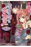 アルカサルの恋物語 さまよえる求婚と新たな妃の本