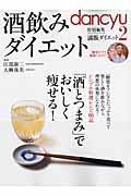 酒飲みダイエットの本