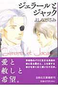 ジェラールとジャックの本