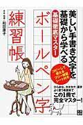 ボールペン字練習帳の本
