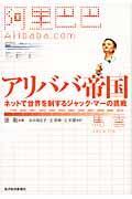 アリババ帝国の本