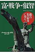 富・戦争・叡智の本