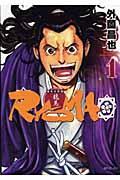 幕末狂想曲RYOMA 1の本