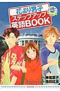 花より男子ステップアップ英語BOOKの本