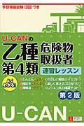 第2版 UーCANの乙種第4類危険物取扱者速習レッスンの本