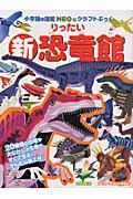 新りったい恐竜館の本