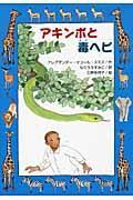 アキンボと毒ヘビの本