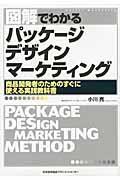 図解でわかるパッケージデザインマーケティングの本
