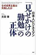 日本人ビジネスマン「見せかけの勤勉」の正体の本