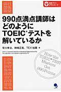 990点満点講師はどのようにTOEICテストを解いているかの本