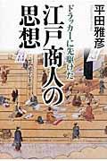 ドラッカーに先駆けた江戸商人の思想の本