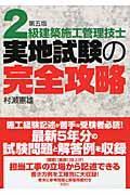 第五版 2級建築施工管理技士実地試験の完全攻略の本