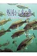 外国から来た魚の本