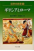 世界の歴史 5の本