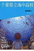 千葉県立海中高校の本