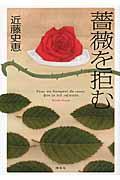 薔薇を拒むの本