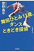 舞田ひとみ11歳、ダンスときどき探偵の本