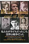 私たちが子どもだったころ、世界は戦争だったの本
