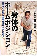 身体論者・藤本靖の身体のホームポジションの本