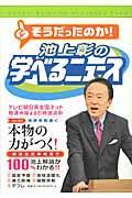 池上彰の学べるニュース 1の本