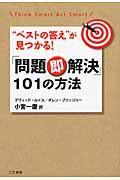 「問題即解決」101の方法の本