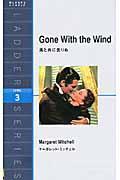 風と共に去りぬの本