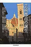 芸術都市の誕生の本