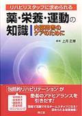 リハビリスタッフに求められる薬・栄養・運動の知識の本