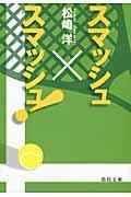 スマッシュ×スマッシュ!の本