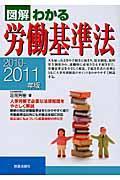 図解わかる労働基準法 2010ー2011年版の本