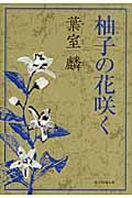 柚子の花咲くの本