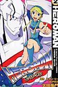 HEROMAN 2の本