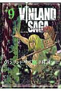 ヴィンランド・サガ 9の本