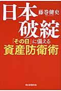 日本破綻「その日」に備える資産防衛術の本