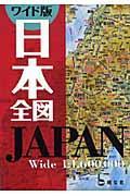 日本全図の本