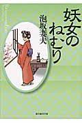 妖女のねむりの本