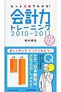 もっと右脳でわかる!会計力トレーニング 2010ー2011の本