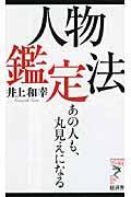 人物鑑定法の本