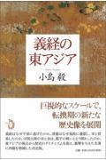 義経の東アジアの本