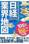 日経業界地図 2011年版の本